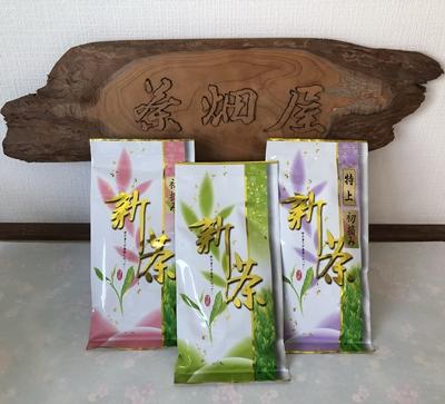 茶畑屋 大芳産業 商品案内1(100グラム袋入り)