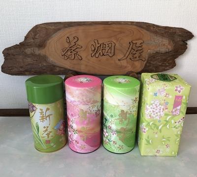 茶畑屋 大芳産業 商品案内2(200グラム缶入り)