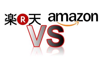 rakuten_vs_amazon
